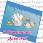 Открытка на рождение девочки бесплатная скачать бесплатно на сайте otkrytkivsem.ru