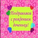 Открытка на рождение дочери скачать бесплатно на сайте otkrytkivsem.ru