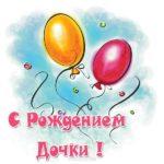 Открытка на рождение дочки скачать бесплатно на сайте otkrytkivsem.ru