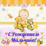 Открытка на рождение мальчика скачать бесплатно на сайте otkrytkivsem.ru