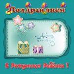 Открытка на рождение ребенка скачать бесплатно на сайте otkrytkivsem.ru