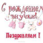 Открытка на рождение внучки для бабушки скачать бесплатно на сайте otkrytkivsem.ru