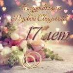 Открытка на розовую свадьбу скачать бесплатно на сайте otkrytkivsem.ru