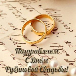 otkrytka na rubinovuyu svadbu