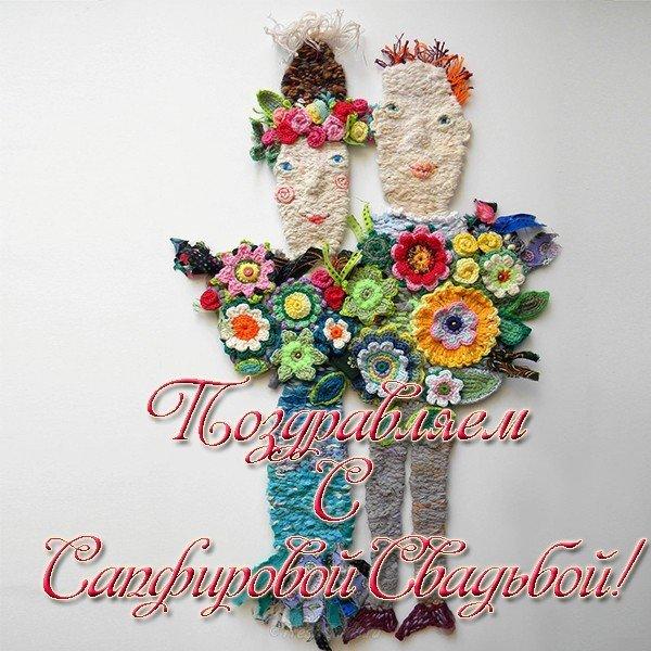 Открытка на сапфировую свадьбу скачать бесплатно на сайте otkrytkivsem.ru