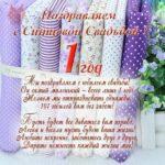 Открытка на ситцевую свадьбу скачать бесплатно на сайте otkrytkivsem.ru