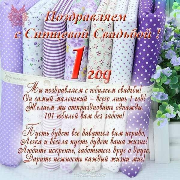 Поздравление с ситцевой свадьбой красочные открытка, два месяца знакомства