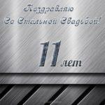 Открытка на стальную свадьбу скачать бесплатно на сайте otkrytkivsem.ru