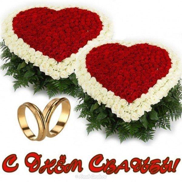 Открытка на свадьбу картинка скачать бесплатно на сайте otkrytkivsem.ru