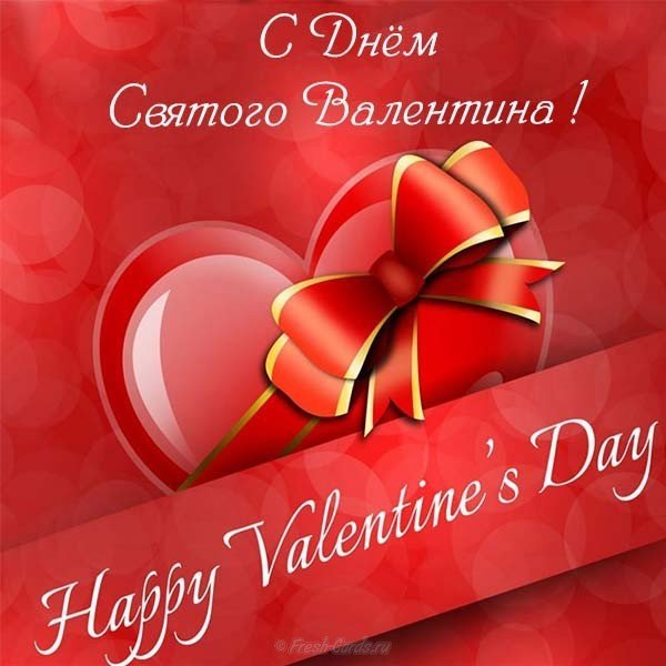 otkrytka na valentinov den