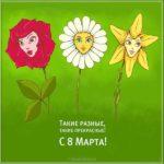 Открытка на восьмое марта рисунок скачать бесплатно на сайте otkrytkivsem.ru
