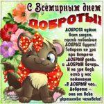 Открытка на всемирный день доброты скачать бесплатно на сайте otkrytkivsem.ru