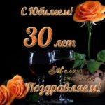 Открытка на юбилей 30 лет скачать бесплатно на сайте otkrytkivsem.ru