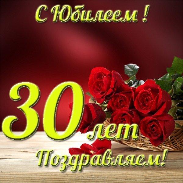 Открытка на юбилей 30 лет девушке скачать бесплатно на сайте otkrytkivsem.ru