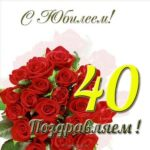 Открытка на юбилей 40 лет женщине скачать бесплатно на сайте otkrytkivsem.ru