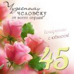Открытка на юбилей 45 лет женщине скачать бесплатно на сайте otkrytkivsem.ru