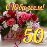 Открытка на юбилей 50 скачать бесплатно на сайте otkrytkivsem.ru