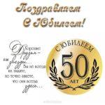 Открытка на юбилей 50 лет скачать бесплатно на сайте otkrytkivsem.ru