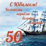 Открытка на юбилей 50 лет мужчине скачать бесплатно на сайте otkrytkivsem.ru