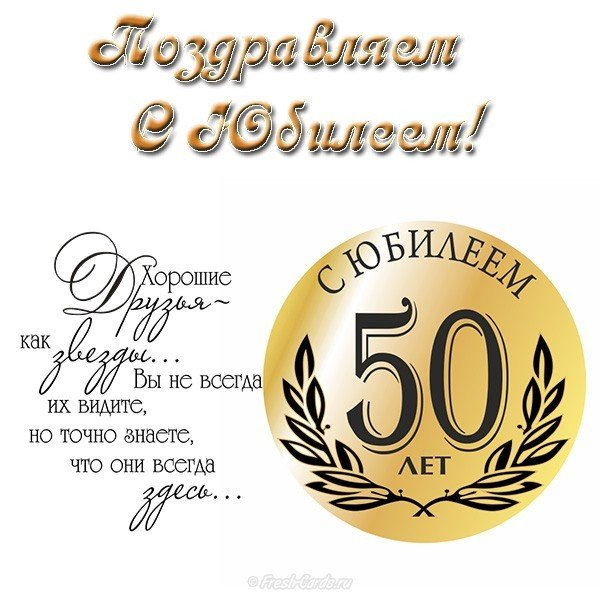 Поздравления с юбилеем 50 лет женщине и мужчине прикольные