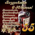Открытка на юбилей 55 лет мужчине скачать бесплатно на сайте otkrytkivsem.ru