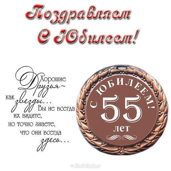 Открытка с юбилеем 55 мужчине с поздравлением