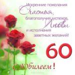 Открытка на юбилей 60 лет женщине скачать бесплатно на сайте otkrytkivsem.ru
