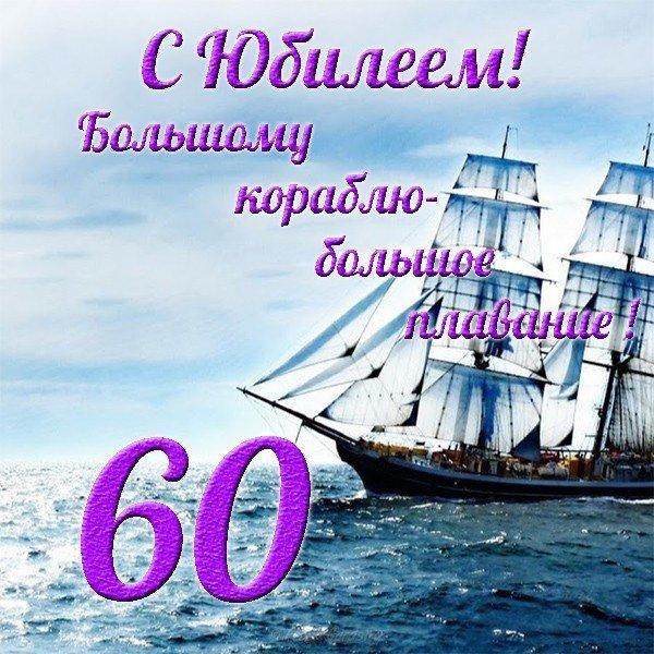 Открытка на юбилей 60 лет скачать бесплатно на сайте otkrytkivsem.ru