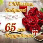 Открытка на юбилей 65 лет бабушке скачать бесплатно на сайте otkrytkivsem.ru