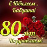 Открытка на юбилей 80 лет бабушке скачать бесплатно на сайте otkrytkivsem.ru