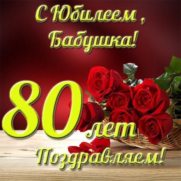Поздравления 80 женщин
