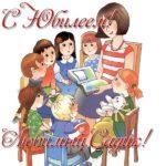 Открытка на юбилей детского сада скачать бесплатно на сайте otkrytkivsem.ru