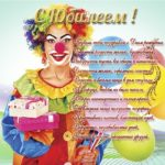 Открытка на юбилей девушке скачать бесплатно на сайте otkrytkivsem.ru