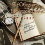 Открытка на юбилей мужчине скачать бесплатно на сайте otkrytkivsem.ru