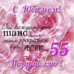 Открытка на юбилей на 55 лет женщине скачать бесплатно на сайте otkrytkivsem.ru