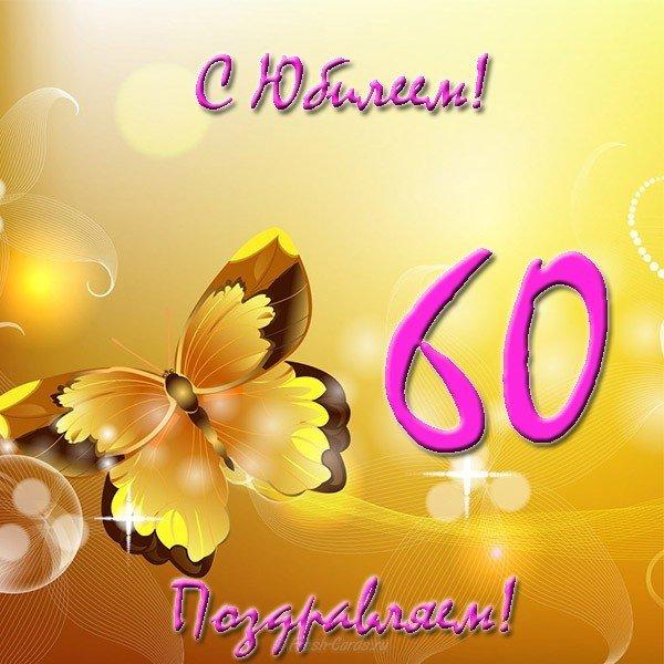 Открытка на юбилей на 60 лет скачать бесплатно на сайте otkrytkivsem.ru