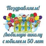 Открытка на юбилей школы 50 лет скачать бесплатно на сайте otkrytkivsem.ru
