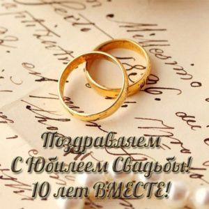 otkrytka na yubiley svadby let