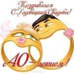 Открытка на юбилей свадьбы 40 лет скачать бесплатно на сайте otkrytkivsem.ru