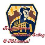 Открытка на юбилей завода скачать бесплатно на сайте otkrytkivsem.ru