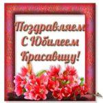 Открытка на юбилей женщине скачать бесплатно на сайте otkrytkivsem.ru