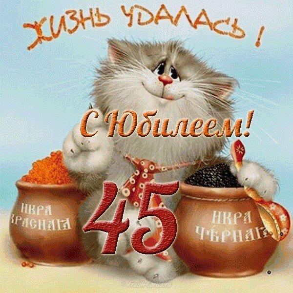 Открытка на юбилей женщине 45 лет прикольная скачать бесплатно на сайте otkrytkivsem.ru