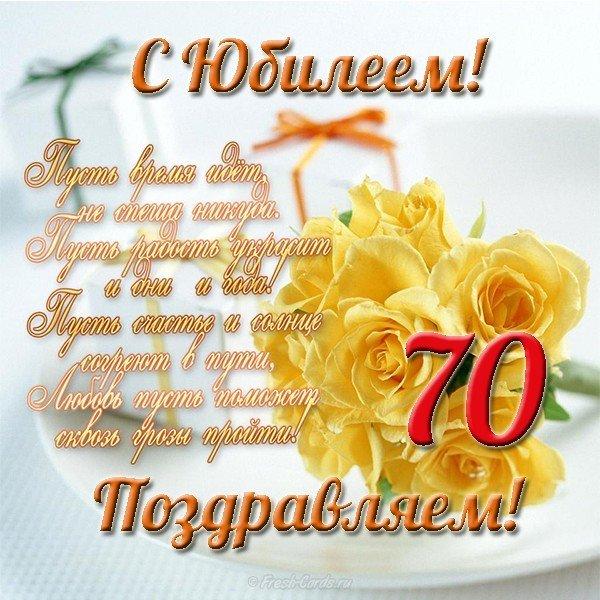 Открытка на юбилей женщине 70 лет скачать бесплатно на сайте otkrytkivsem.ru