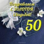 Открытка на золотую свадьбу скачать бесплатно на сайте otkrytkivsem.ru
