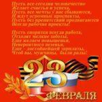 Открытка начальнику с 23 февраля скачать бесплатно на сайте otkrytkivsem.ru