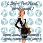 Открытка начальнице на день рождения скачать бесплатно на сайте otkrytkivsem.ru