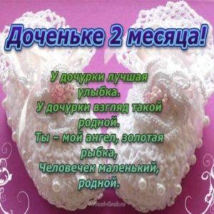 Открытка нам 2 месяца скачать бесплатно на сайте otkrytkivsem.ru