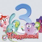 Открытка нам 3 года скачать бесплатно на сайте otkrytkivsem.ru