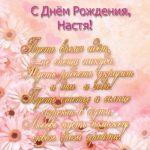 Открытка Насте на день рождения скачать бесплатно на сайте otkrytkivsem.ru