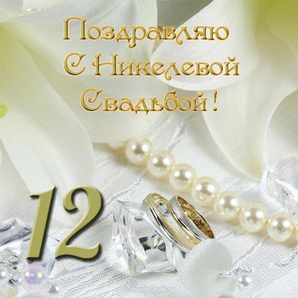 otkrytka nikelevaya svadba
